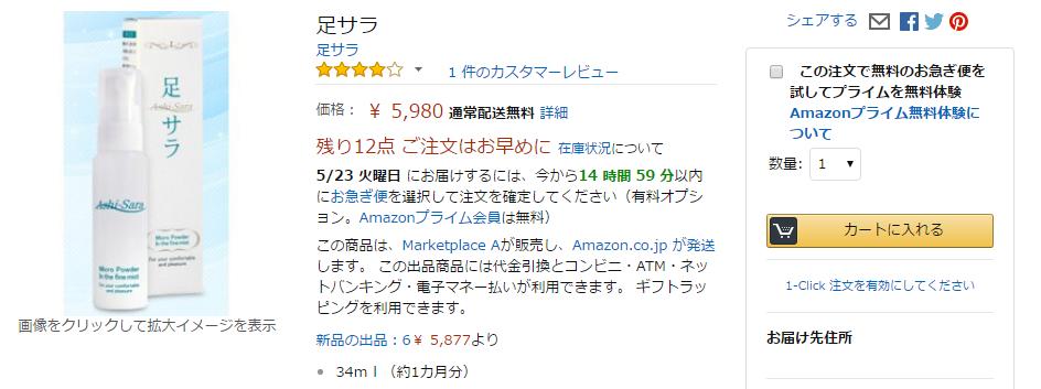 足サラアマゾン商品ペ-ジ